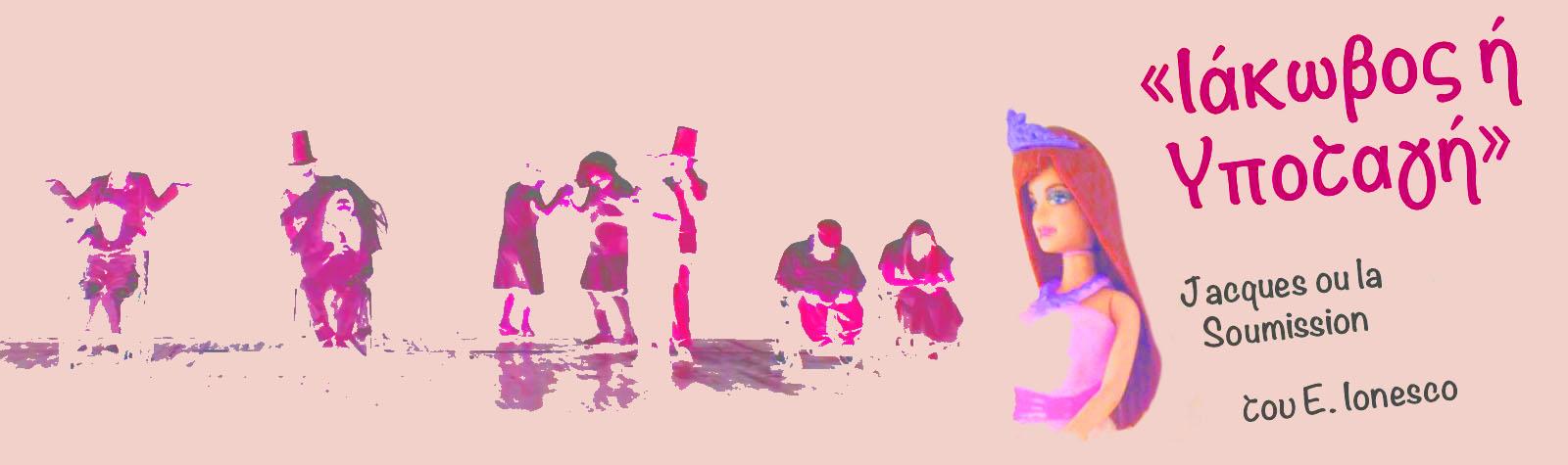 """Ιάκωβος ή Υποταγή  στο Πολιτιστικό Κέντρο  του Δήμου Αθηναίων """"Μελίνα Μερκούρη"""""""