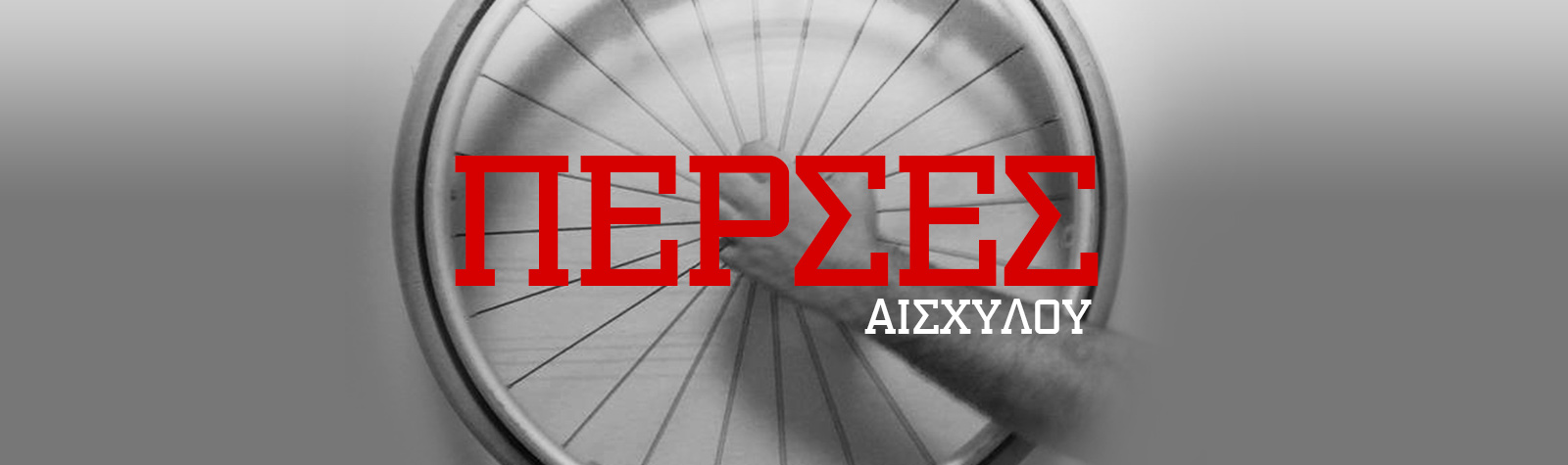 Πέρσες του Αισχύλου στo Φεστιβάλ Αθηνών & Επιδαύρου