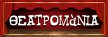 LogoTheatromania gia xorhgous-fit-154x53