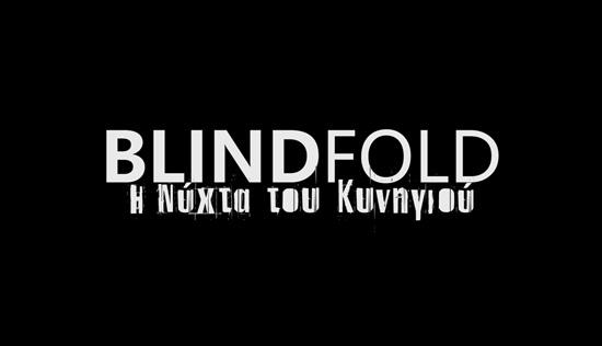 Blindfold 2018