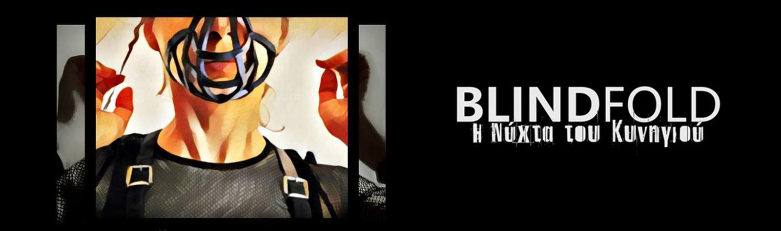Blindfold στον 5ο Μύλο Παραστατικών Τεχνών
