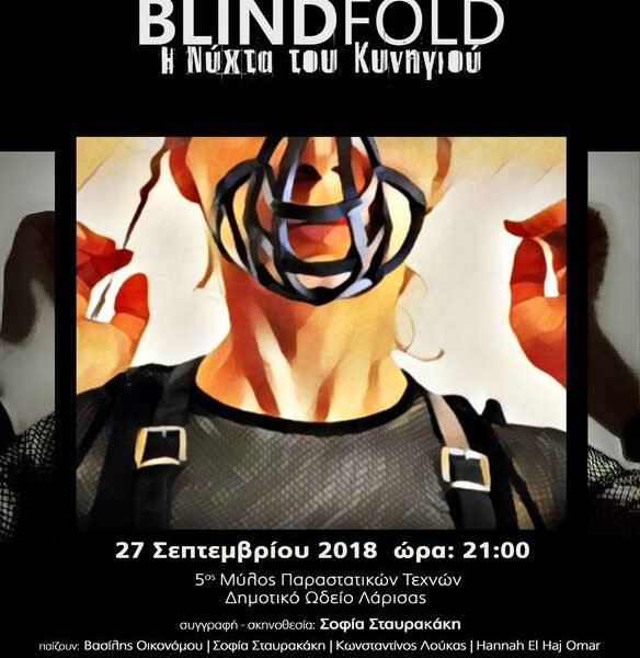 blindfold-poster-mylos-fit-584x828
