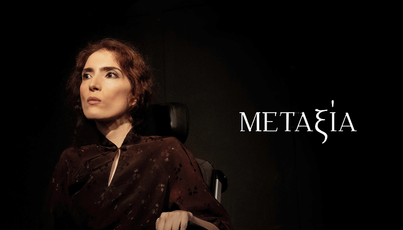 METAXIA – on demand streaming